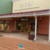 """BOGGI Milano Novaya Riga Outlet - Динамика Сервис - Открытие розничных магазинов """"под ключ"""", комплексное проектирование, строительство, оснащение, сервис."""